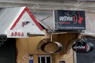 intim-salon-saratova