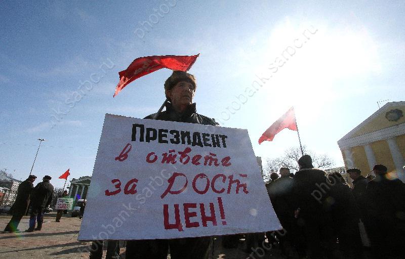c2766b35b969 ... Митинг против повышения цен и тарифов на услуги ЖКХ. Площадь Столыпина,  Саратов. ...