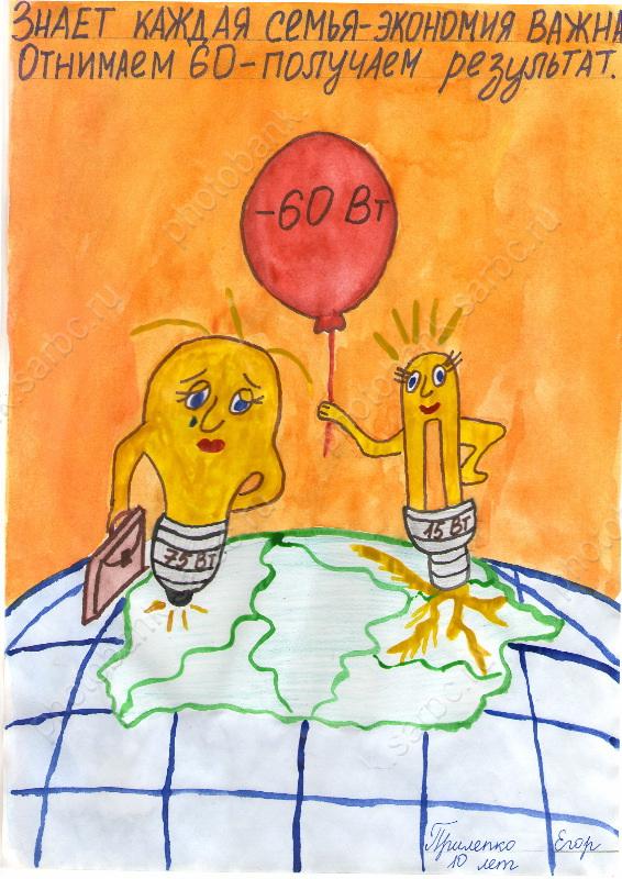 Конкурс по энергосбережению для детей